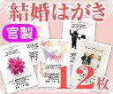 【結婚はがき印刷】【12枚】【官製】【フルカラー】【ゆうパケット無料】
