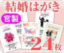 【結婚はがき印刷】【24枚】【官製】【フルカラー】【ゆうパケット無料】