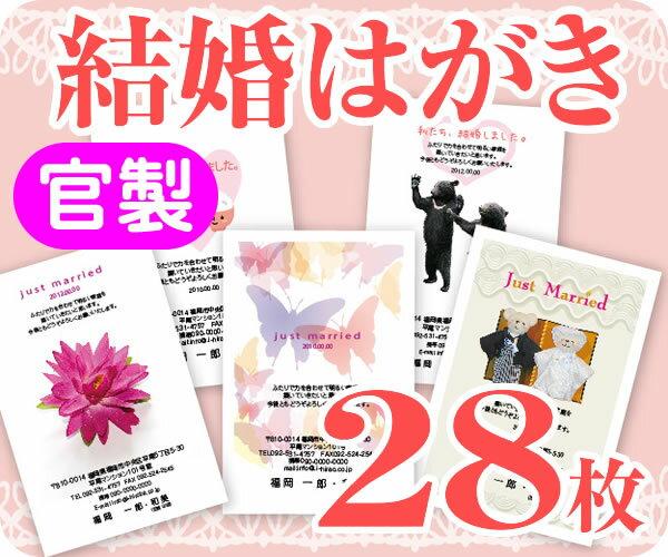 【結婚はがき印刷】【28枚】【官製】【フルカラー】【ゆうパケット無料】