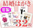 【結婚はがき印刷】【32枚】【官製】【フルカラー】【ゆうパケット無料】