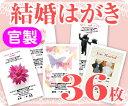 【結婚はがき印刷】【36枚】【官製】【フルカラー】【ゆうパケット無料】