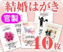 【結婚はがき印刷】【40枚】【官製】【フルカラー】【ゆうパケット無料】