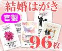 【結婚はがき印刷】【96枚】【官製】【フルカラー】【レターパックライト無料】
