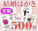 【結婚はがき印刷】【500枚】【官製】【フルカラー】【レターパック360無料】
