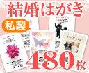 【結婚はがき印刷】【480枚】【私製】【フルカラー】【レターパックライト無料】
