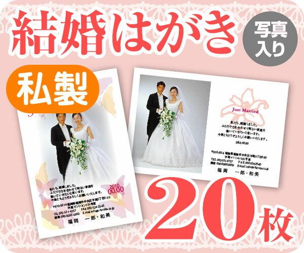 【結婚はがき印刷】【写真入り】【20枚】【私製】【フルカラー】【ゆうパケット無料】