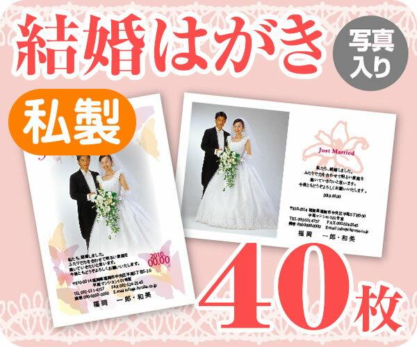 【結婚はがき印刷】【写真入り】【40枚】【私製】【フルカラー】【ゆうパケット無料】