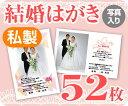【結婚はがき印刷】【写真入り】【52枚】【私製】【フルカラー】【レターパック360無料】