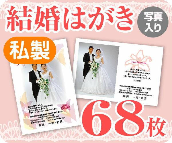 【結婚はがき印刷】【写真入り】【68枚】【私製】【フルカラー】【レターパック360無料】