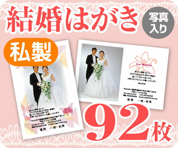 【結婚はがき印刷】【写真入り】【92枚】【私製】【フルカラー】【レターパック360無料】