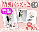 【結婚はがき印刷】【写真入り】【8枚】【官製】【フルカラー】【ゆうパケット無料】