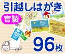 【引越し・転居はがき印刷】【96枚】【官製】【フルカラー】【レターパック360無料】