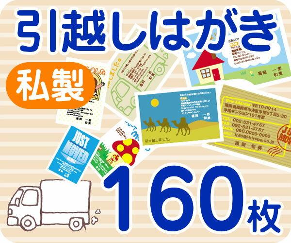 【引越しはがき印刷】【160枚】【私製】【フルカラー】【レターパック360無料】