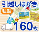【引越しはがき印刷】【160枚】【私製】【フルカラー】【レターパックライト無料】