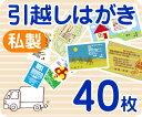 【引越しはがき印刷】【40枚】【私製】【フルカラー】【ゆうパケット無料】