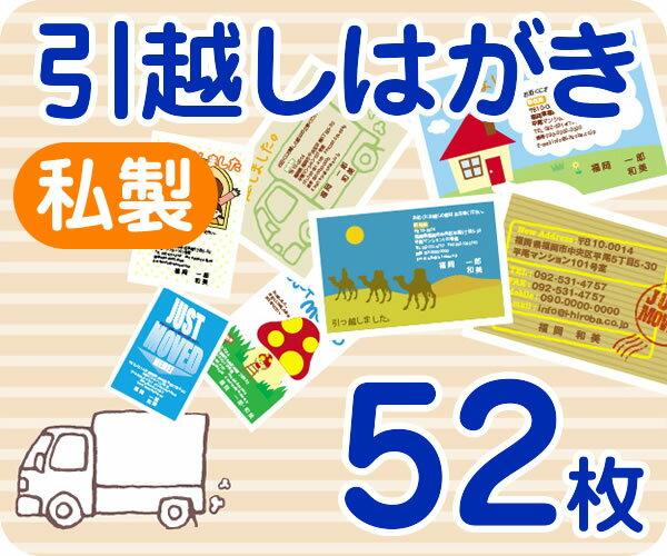 【引越しはがき印刷】【52枚】【私製】【フルカラー】【レターパック360無料】