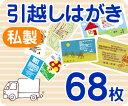 【引越しはがき印刷】【68枚】【私製】【フルカラー】【レターパックライト無料】