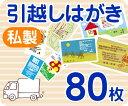 【引越しはがき印刷】【80枚】【私製】【フルカラー】【レターパック360無料】