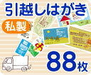 【引越しはがき印刷】【88枚】【私製】【フルカラー】【レターパック360無料】