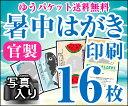 【暑中はがき印刷】【16枚】【かもめーる】【写真入り】【ゆうパケット無料】