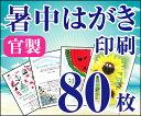 學習, 服務, 保險 - 【暑中はがき印刷】【80枚】【かもめーる】【フルカラー】【レターパック360無料】