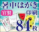 【暑中はがき印刷】【84枚】【かもめーる】【フルカラー】【レターパック360無料】