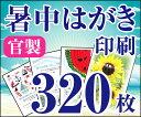 【暑中はがき印刷】【320枚】【かもめーる】【フルカラー】【レターパック360無料】