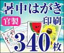 【暑中はがき印刷】【340枚】【かもめーる】【フルカラー】【レターパック360無料】