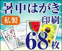 【暑中はがき印刷】【68枚】【私製】【フルカラー】【レターパック360無料】