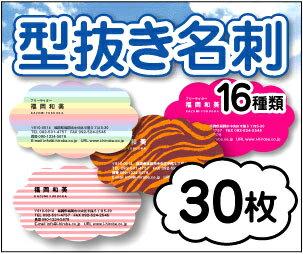 【名刺印刷】【30枚】【型抜き名刺】【ゆうパケット無料】