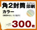 【封筒印刷】【300枚】【角2・カラー】