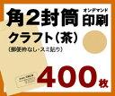 【封筒印刷】【400枚】【角2・クラフト】