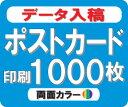 【データ入稿】【ポストカード印刷】【両面カラー】-1000枚