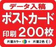 【データ入稿】【ポストカード印刷】【片面カラー+片面2色】-200枚