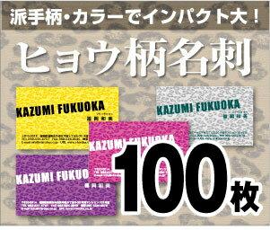 【名刺印刷】【100枚】【ヒョウ柄名刺】【ゆうパケット無料】