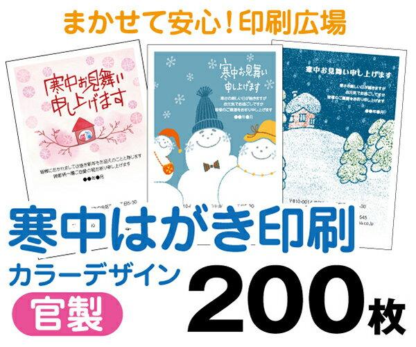 【寒中はがき印刷】【200枚】【官製はがき】【フルカラー】【レターパック360無料】