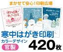 【寒中はがき印刷】【420枚】【官製はがき】【フルカラー】【レターパックライト無料】