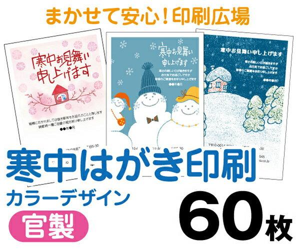 【寒中はがき印刷】【60枚】【官製はがき】【フルカラー】【レターパック360無料】