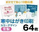 【寒中はがき印刷】【64枚】【官製はがき】【フルカラー】【レターパックライト無料】