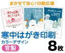 【寒中はがき印刷】【8枚】【官製はがき】【フルカラー】【ゆうパケット無料】