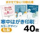 【寒中はがき印刷】【40枚】【私製はがき】【フルカラー】【ゆうパケット無料】