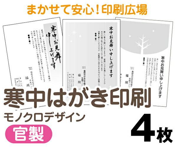 【寒中はがき印刷】【4枚】【官製はがき】【モノクロ】【ゆうパケット無料】