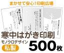 【寒中はがき印刷】【500枚】【私製はがき】【モノクロ】【レターパック360無料】