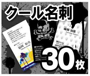 【名刺印刷】【30枚】【クール名刺】【ゆうパケット無料】