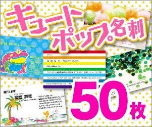 【名刺印刷】【50枚】【キュート名刺】【ゆうパケット無料】