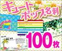 【名刺印刷】【100枚】【キュート名刺】【ゆうパケット無料】