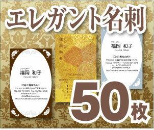 【名刺印刷】【50枚】【エレガント名刺】【ゆうパケット無料】