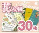 【名刺印刷】【30枚】【花名刺】【ゆうパケット便無料】