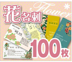 【名刺100枚】【花名刺】【ゆうパケット無料】