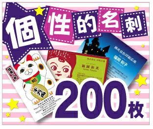 【名刺印刷】【200枚】【個性的名刺】【ゆうパケット無料】